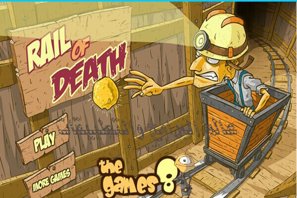 تحميل لعبة قطار الموت RAIL OF DEATH للكمبيوتر برابط مباشر