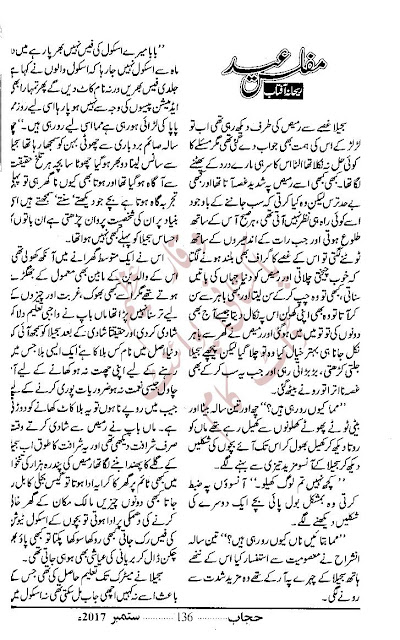 Free download Muflis eid novel by Rehana Aftab pdf