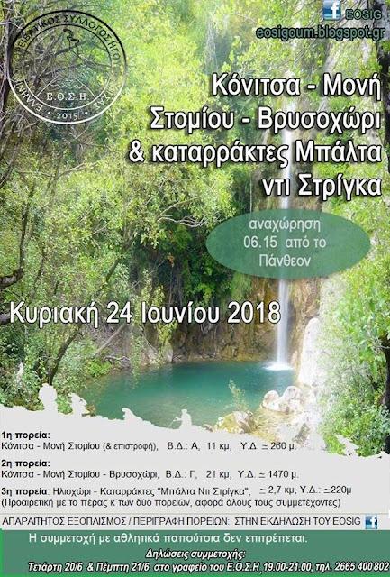 Ορειβατικός Σύλλογος Ηγουμενίτσας: Κόνιτσα - Μονή Στομίου - Βρυσοχώρι & Καταρράκτες Ηλιοχωρίου