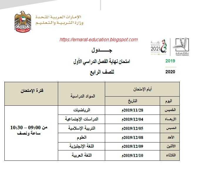 جدول امتحانات الوزارة الفصل الاول 2019-2020 مدارس الامارات