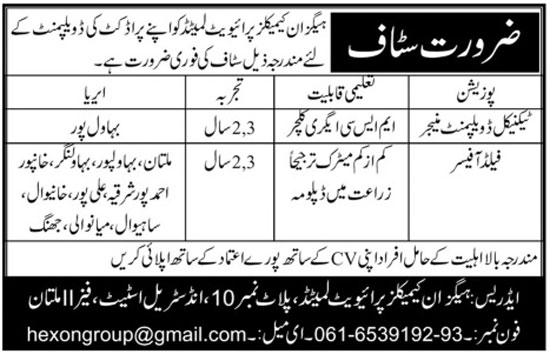 Jobs in Hexon Chemical Private Limited Multan 11 June 2017