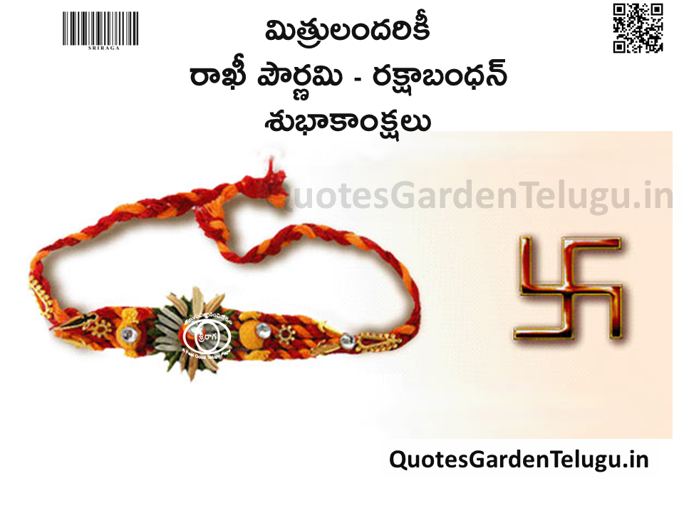 Rakshabandhan wishes images and cool wallpapers in telugu