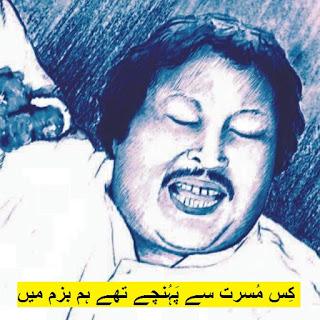 Download Kis Musarrat Se Pohnchay Thay Hum Bazm Mein Mp3 Ghazal by Ustad Nusrat Fateh Ali Khan