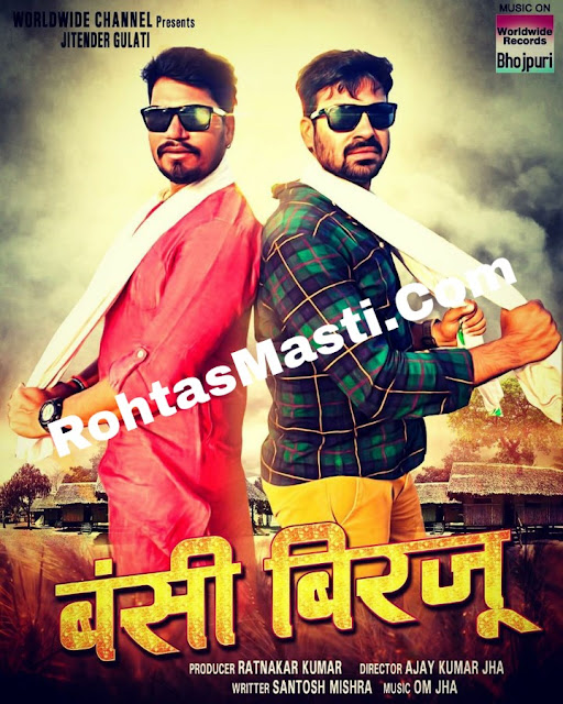 Bansi Birju (Pravesh Lal Yadav Wiki) Bhojpuri Film 2019 : First Look,Star Cast And Release Date