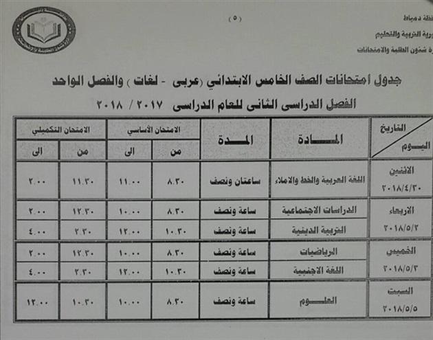 جدول امتحانات آخر العام للصف الخامس الأبتدائي عام ولغات 2018 دمياط