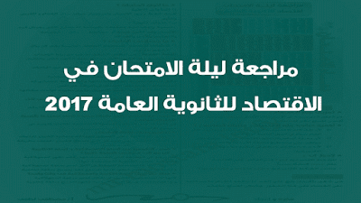 مراجعة اقتصاد للثانوية العامة 2017