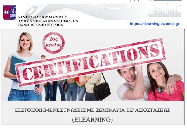 Online Εκπαιδευτικά Προγράμματα E-Learning