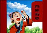 成語動畫廊 - 囫圇吞棗