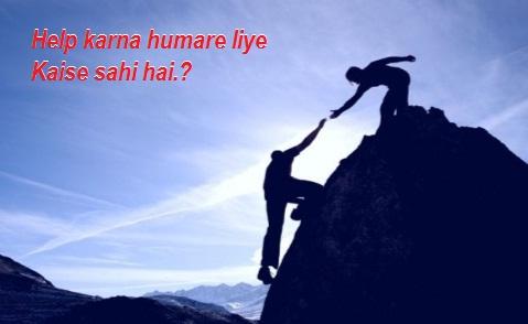 Help Karna Kis Tarah Humare Liye Future Investment Hai