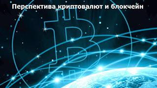 Перспектива криптовалют и блокчейн