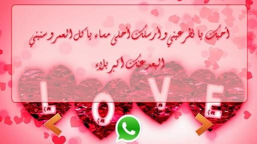 رسائل حب للجوال جديده 2014 , مسجات حب روعه للموبايل 2014
