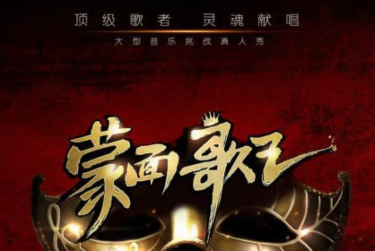 蒙面歌王 中國版 Masked Singer China