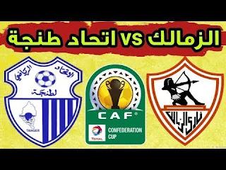 بث مباشر مباراة الزمالك وإتحاد طنجة كأس الكونفيدرالية الأفريقية جودة HD