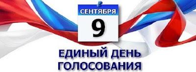 9 сентября Единый день голосования