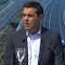 Τσίπρας: «Τα χρήματα από τις τηλεοπτικές άδειες  θα διατεθούν για τη στήριξη ευπαθών ομάδων» (video)
