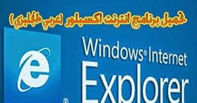 تحميل انترنت explorer 7 عربي