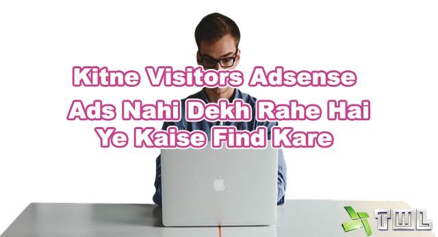kitne-visitors-adsense-ads-nahi-dekh-hai