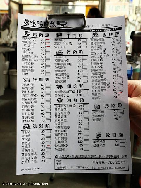 IMG 9433 - 台中太平│原味鴨肉飯,超容易錯過的路邊人氣平民美食!20元就能吃到香噴噴的鴨肉飯!
