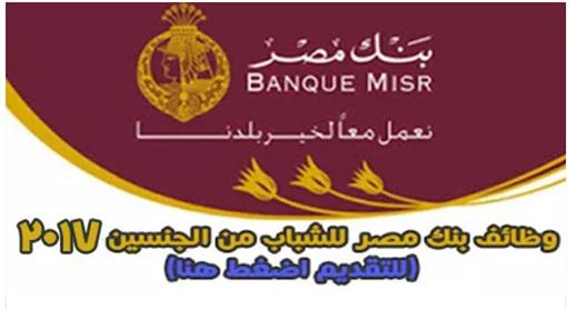 وظائف بنك مصر للشباب من الجنسين والتقديم يوم 4 / 11 - التقديم على الانترنت