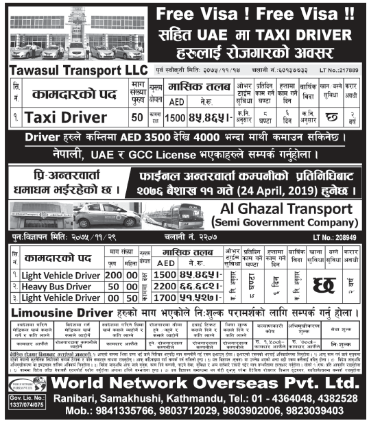 Jobs in UAE for Nepali, Salary Rs 45,465