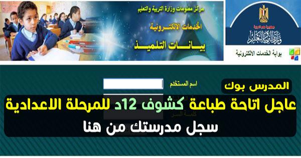 طباعة كشوف 12د موقع الخدمات الألكترونية بيانات التلميذ عدل اسماء مدرستك من هنا