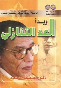 الأعمال الكاملة للدكتور مصطفى محمود