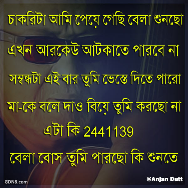 Bela Bose Anjan Dutta Song Quote