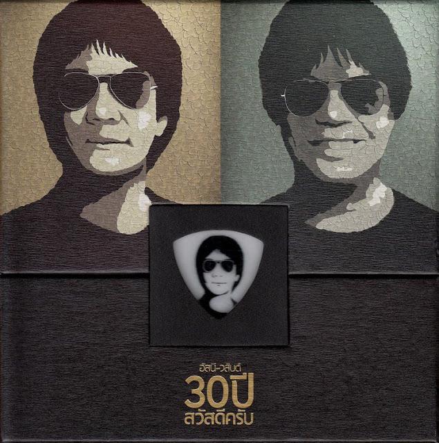Download [Mp3]-[Album Hit] รวม 10 อัลบั้ม พร้อม 1 แผ่นเพลงประกอบละครสุดพิเศษ อัสนี วสันต์ – 30 ปี สวัสดีครับ (2016) @320kbps 4shared By Pleng-mun.com
