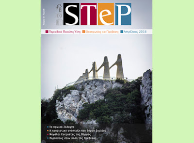 Περιοδικό STEP - Τεύχος Απριλίου: Δείτε τα περιεχόμενα