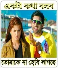 Facebook Funny Images Bengali | Best Funny Images