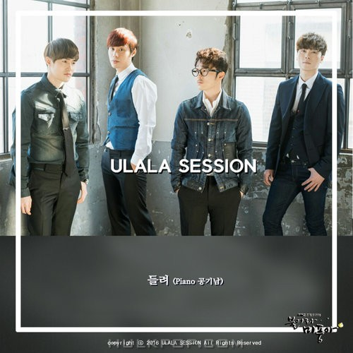 Ulala Session – Blow Breeze OST Part.14 (FLAC)