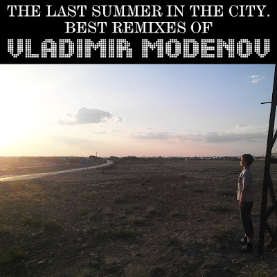 Владимир Моденов - «The Last Summer In The City. Best Remixes of Vladimir Modenov»