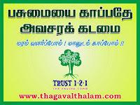 Pasumai Nayagan பசுமைநாயகன் Thagavalthalam