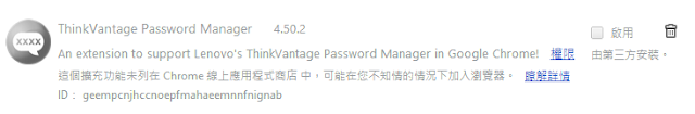 Chrome block ThinkVantage Password Manager 4.5
