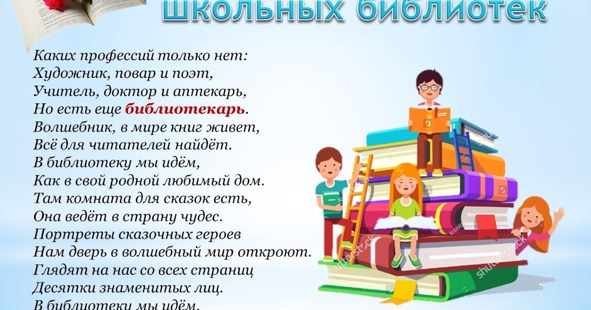 С международным днем школьных библиотек картинки