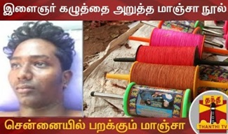 Court Banned Maanja Thread Kite in Chennai