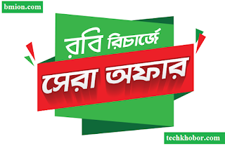 Robi-0.5Paisha/Sec-To Robi-1Paisa/Sec-To-Other-At-31Tk(3days)-or-39Tk(6days)-or-79Tk-(10days)-Recharge