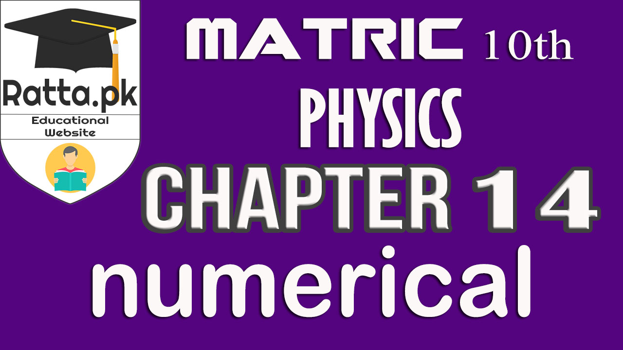 10th Physics Chapter 14 Numerical