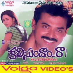 kalisundam raa songs free download telugu