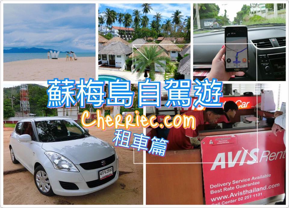 【泰國•蘇梅島自駕遊】AVIS租車篇 - www.CheRRieC.com
