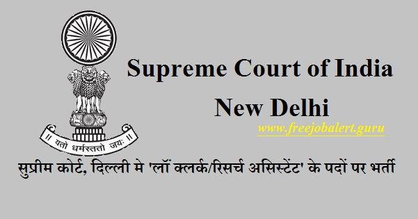 Supreme Court of India, New Delhi, Judiciary, Judiciary Recruitment, Law Clerk, Law, LLB, Law Graduate, Research Assistant, Latest Jobs, supreme court of india logo