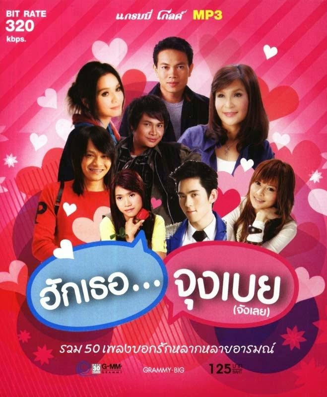 Download [Mp3]-[All Music] รวมเพลงลูกทุ่ง เพลงบอกรักหลากหลายอารมณ์ 100 เพลง บน ฮักเธอ…จุงเบย (จังเลย) ท้ัง 2 อัลบั้ม @320kbps 4shared By Pleng-mun.com