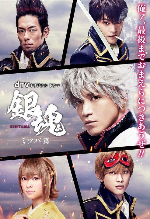 https://www.yogmovie.com/2018/03/gintama-mitsuba-hen-2017-japanese-drama.html