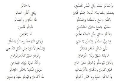 Teks Arab dan Terjemah Ya Jamalu Bukan Versi Sabyan Tapi Yahya Bassal
