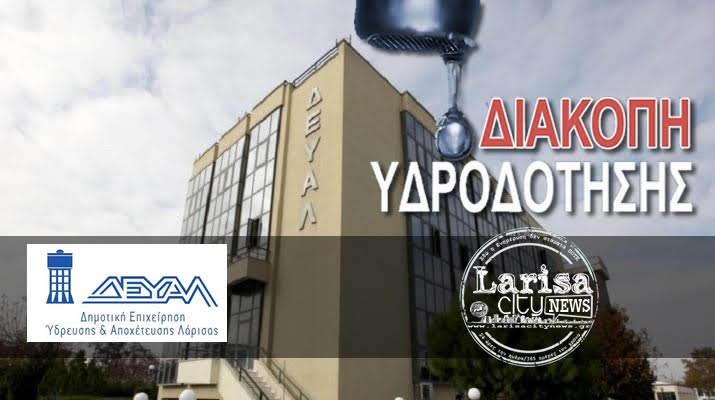 Διακοπή υδροδότησης αύριο σε δρόμους της Λάρισας