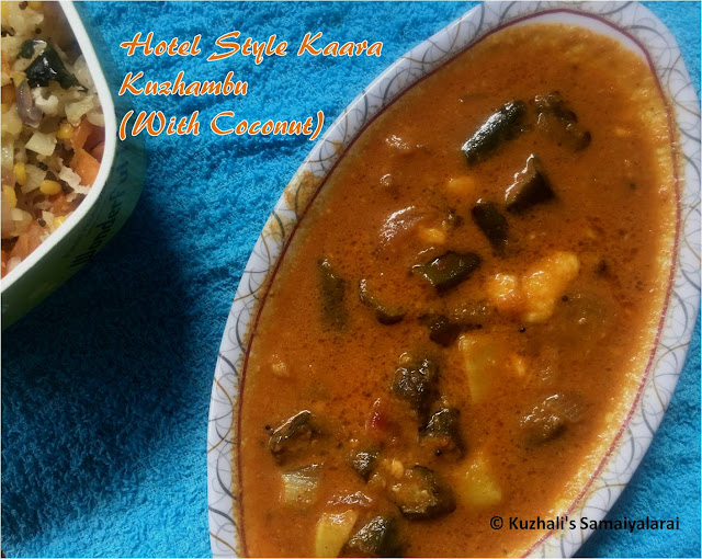 HOTEL STYLE KAARA KUZHAMBU RECIPE(WITH COCONUT) - SOUTH INDIAN KAARA KUZHAMBU RECIPE