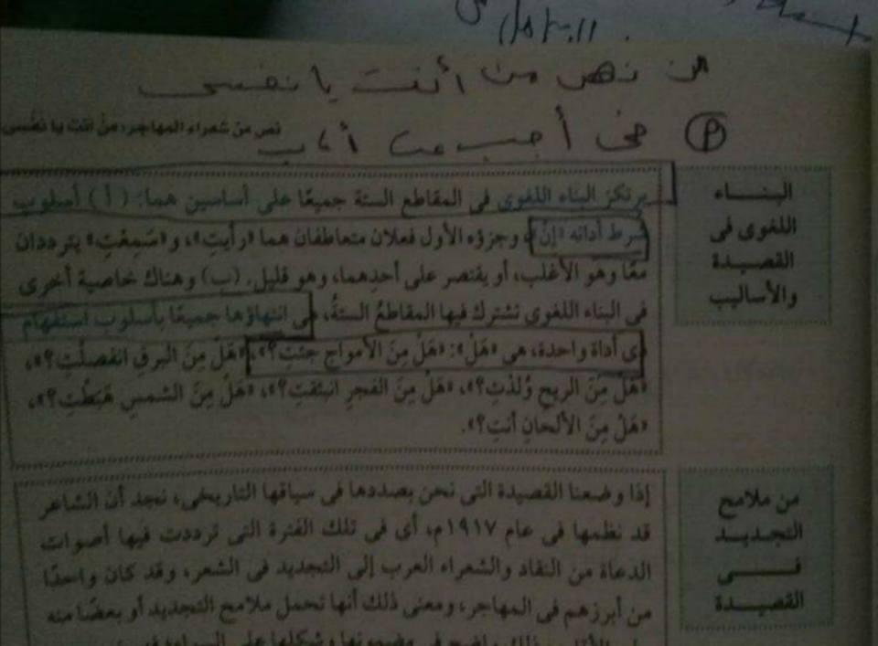 اجابة امتحان اللغة العربية للصف الثالث الثانوي 2018 0%2B%252820%2529