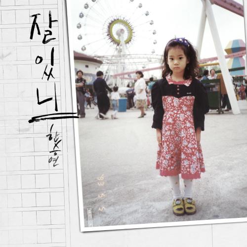 Download Lagu Han Seung Yeon Terbaru