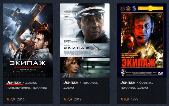 поиск фильмов