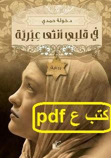 تحميل رواية في قلبي أنثى عبرية pdf خولة حمدي